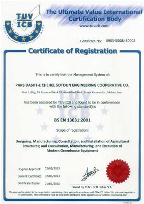گواهینامه 13031 BS EN